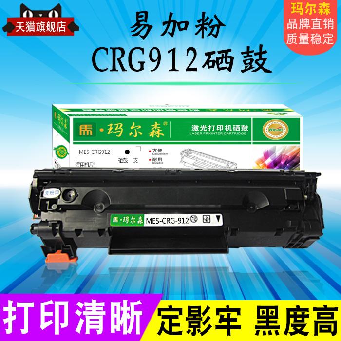 ����森易加粉�m用佳能CRG912硒鼓LBP3018 3108 LBP6018L/W MF3010 LBP3100 3150 6000 3050墨盒CRG925碳粉盒