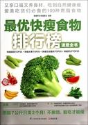 ***優快瘦食物排行榜速查全書  博庫網
