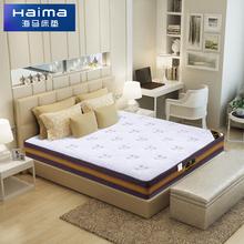 海马太空记忆棉乳胶加厚25cm柔软舒适1.5m1.8米3E椰梦维弹簧床垫