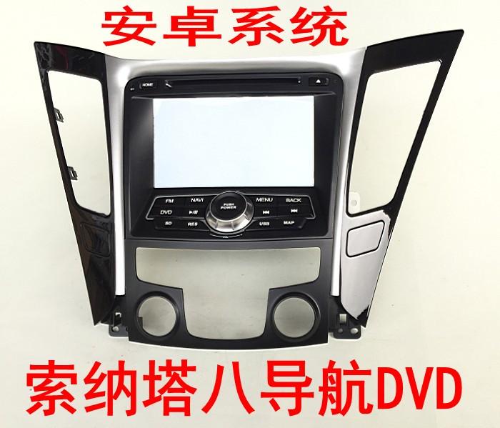 年底特价阿科达现代索纳塔八7寸低配车载DVD导航安卓机送8G地图卡