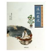溪山琴況(中華生活經典) 中國哲學宗教歷史名***典藏...