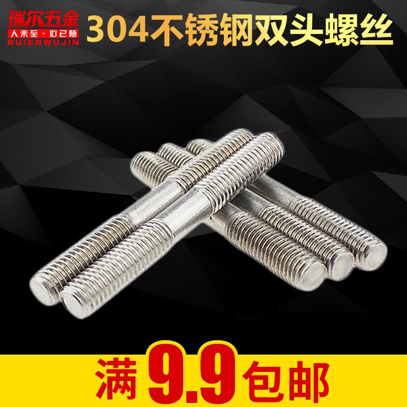 304 stainless steel double head screw 304 stainless steel double head stud