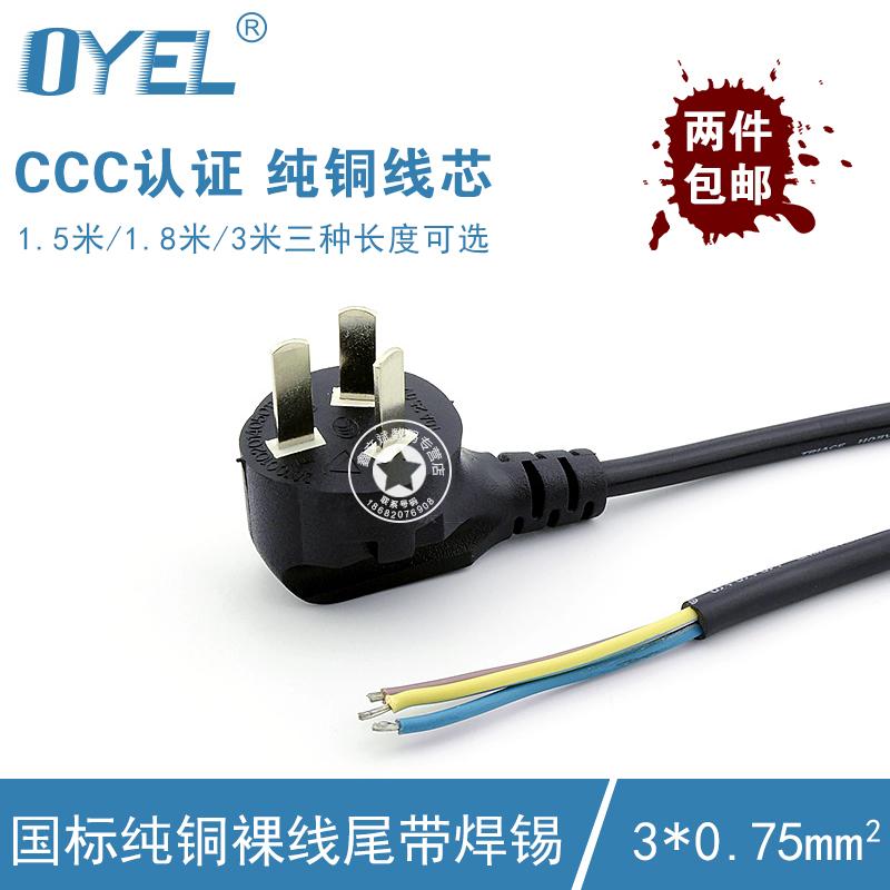 国标纯铜三芯电源线带插头裸线尾电脑主机电源线单头线带焊锡
