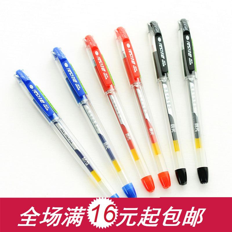 晨光文具 中性笔 财务专用中性笔 K37 中性笔0.38 水笔 办公用品