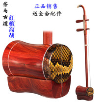 Tea horse Ancient Road red sandalwood Gao Hu Sandalwood Mukahu instrument monopoly Send box string Rosin accessories