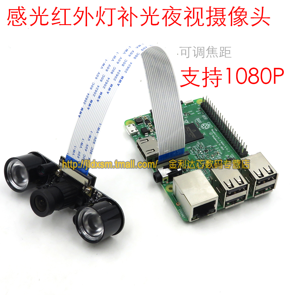 cheap Purchase china agnet Raspberry Pi Camera Camera Camera