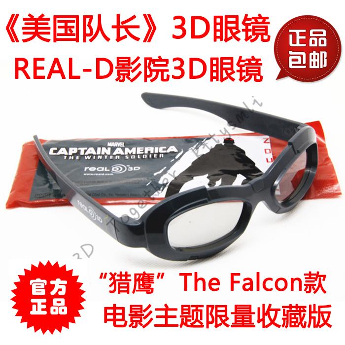 米国のキャプテン2映画のテーマ3 DメガネREAL-D映画館3 Dメガネ巨鷹の限定版のパッケージを郵送します。