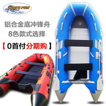 Yue lang aluminum alloy bottom plate charge boat fishing boat rubber dinghy inflatable boat kayak thickening can hang outboard machine