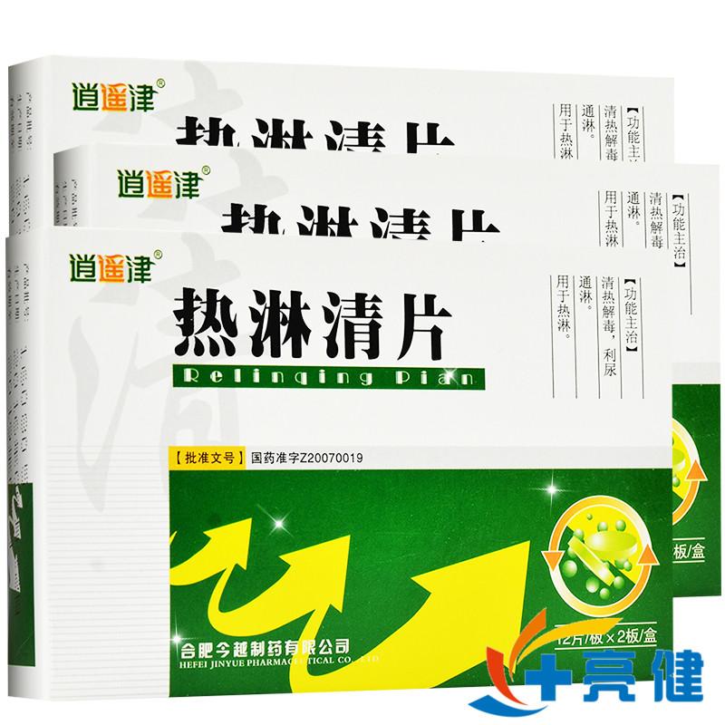 Свободный и беспрепятственный тяньцзинь горячей настой ясно лист 0.35g*24 лист / коробка