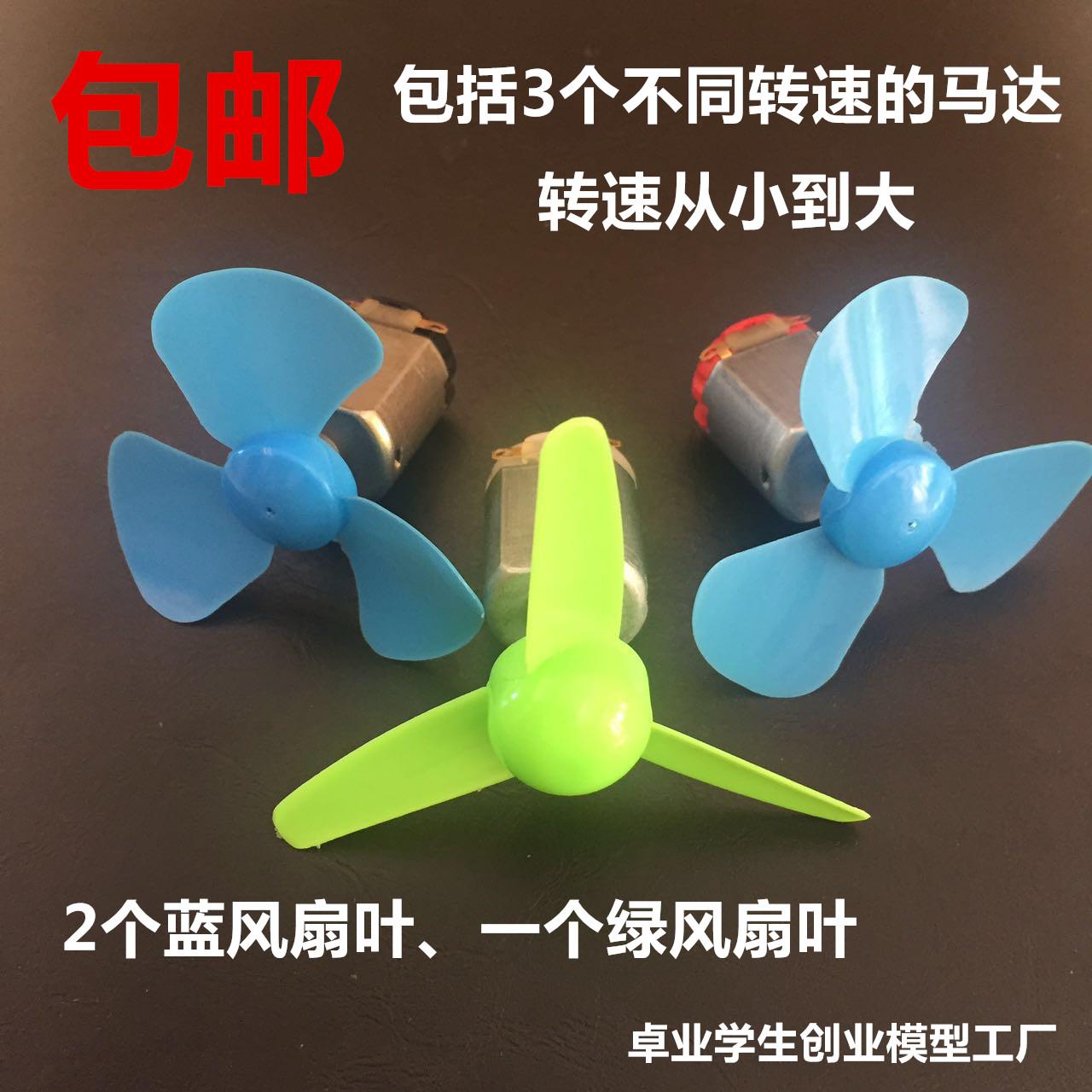 风扇叶马达电机usb小风扇页电风扇低高转速3页3叶3马达厂家包邮