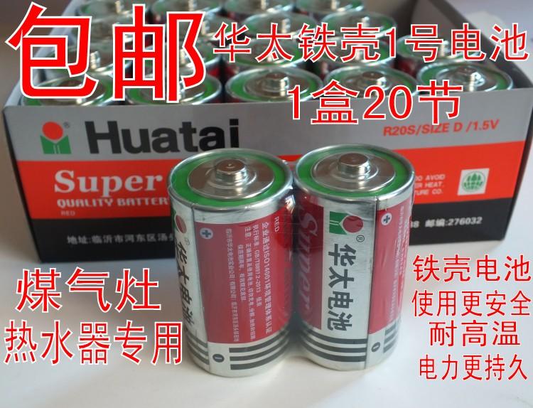 华太铁壳1号一号大号碳性电池 热水器煤气灶玩具天然气电子琴专用
