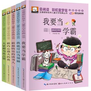 一年级课外书儿童书籍 故事书6-12周岁小最新注册白菜全讯网课外阅读书籍7-8-9-10岁儿童<span class=H>文学</span>图书四年级做最好的自己 二三年级必读注音版少儿读物