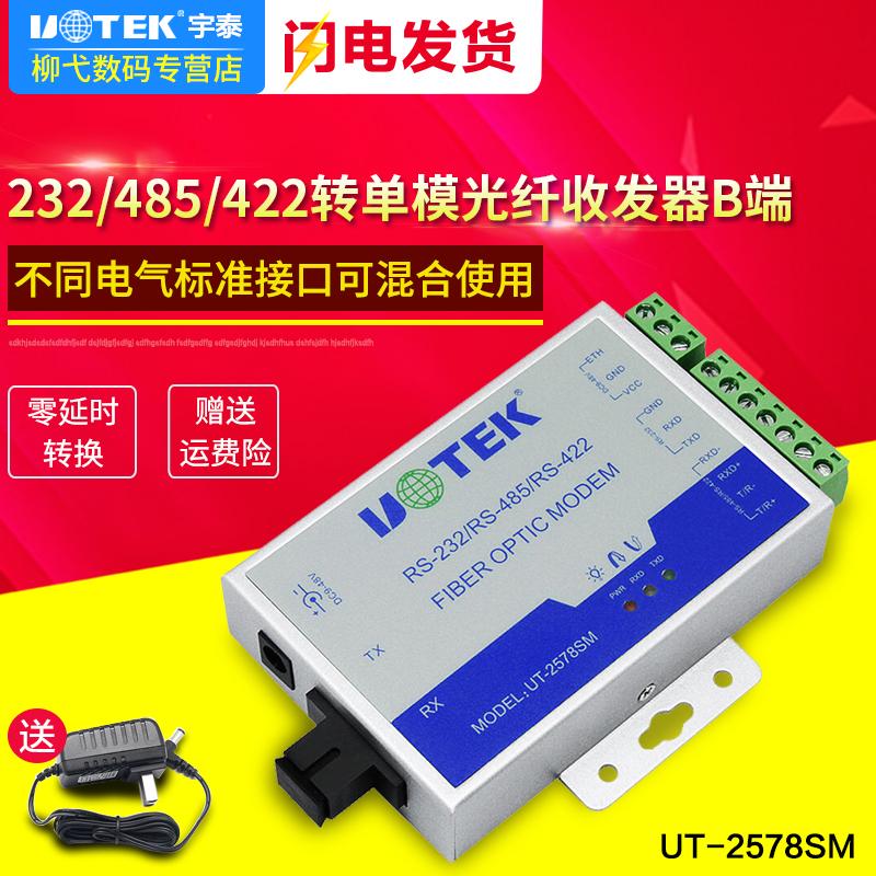 宇泰UT-2578SM RS232/422/485串口转单模单纤转换器光端机MODEM