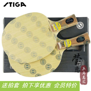 Love STIGA Stiga Ying Fidel tica Carbon AC Carbo AC ping pong backplane upgrade genuine licensed