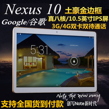 Google/Google Nexus10 eight nuclear call phone navigation 11 inches tablet ultra-thin can make a phone call