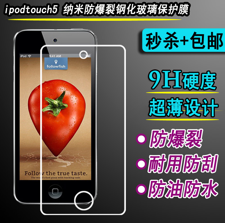 ipod touch4贴膜itouch5钢化玻璃膜touch6屏幕保护膜 ipod6钢化膜