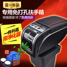 14 new vios to dazzle yaris hippocampal M3 foster Cupid MG3 with yue special purifier armrest box