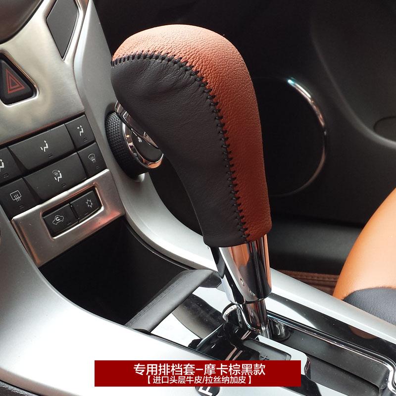 Chevrolet Cruze маи Руи Цзин Бао chengkepaqi Ветер кожа рук швейная музыка любовь только для Европы gear наборы