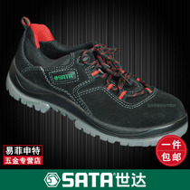 Shida Defense Shoes Deodorant breathable mens labor shoes electrical insulation anti-puncture site safety shoes FF0511