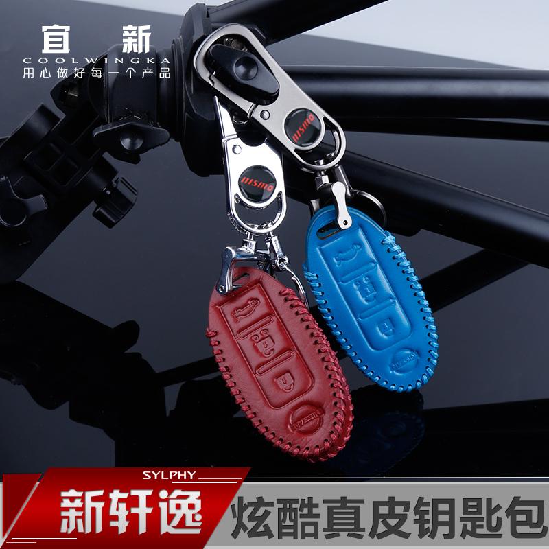 日產12~16款新軒逸天籟鑰匙包 新藍鳥 真皮汽車鑰匙保護套改裝