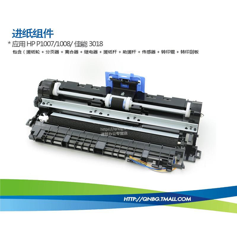 gnt适用HP P1007 1008 进纸组件 进纸器 佳能LBP3018进纸套件