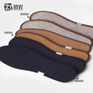 Bi Yan charcoal insoles deodorant antibacterial deodorant sweat odor insoles breathable comfort except sports men and ladies
