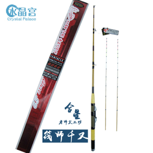 Star of the old master old master workshop craft division one thousand and two tailed raft pole rod micro lead rod boat fishing rod