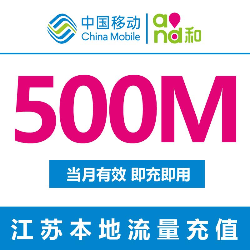 江蘇移動流量充值 500M 上網流量 2G3G4G 手機流量疊加包卡