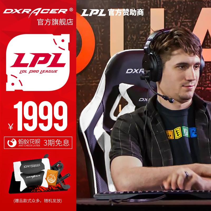 迪銳克斯DXRacer KX0老板椅升降電腦座椅家用辦公椅躺椅LPL品牌