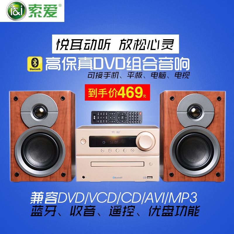 Поиск любовь X60 bluetooth DVD сочетание машинально звук домой сабвуфер рабочий стол K песня игрок динамик установите