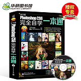 《Photoshop CS6完全自学一本通》 中文版 券后39.8元包邮(59.8-20)