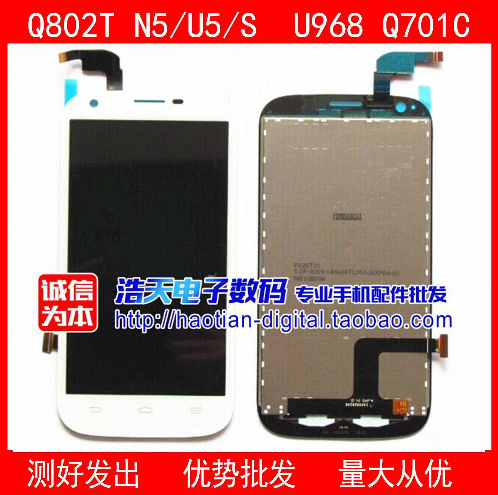 HT适用U9815中兴Q802T总成Q701C触摸屏U968手写屏U879 N5 U5S V5S