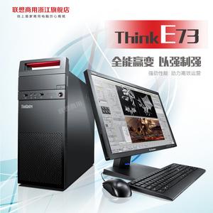 联想台式机电脑扬天T4900C/E73/M2601启天B4550 I3I5主机全套整机