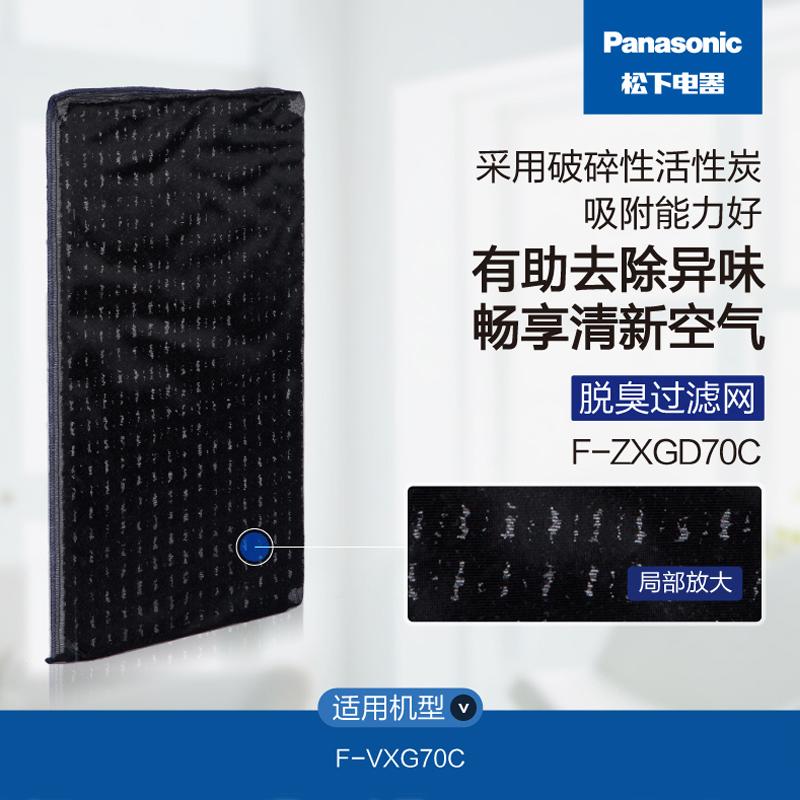 松下空气净化器脱臭过滤网F-ZXGD70C 适用于F-VXG70C活性碳滤网