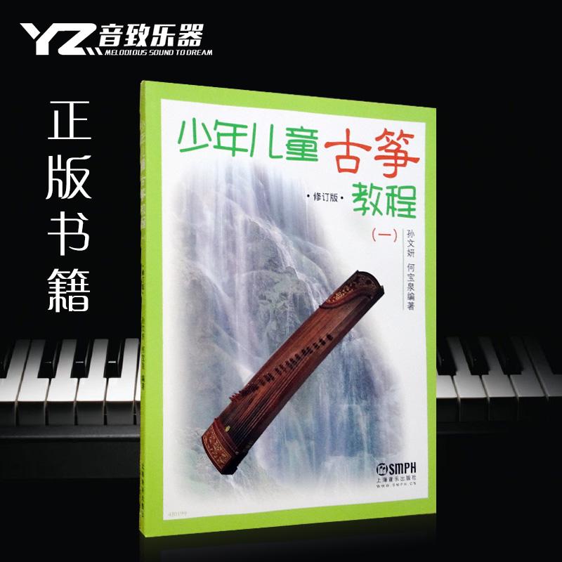 正版 少年儿童古筝教程一 古筝曲谱 古筝书 古筝入门少儿古筝教材