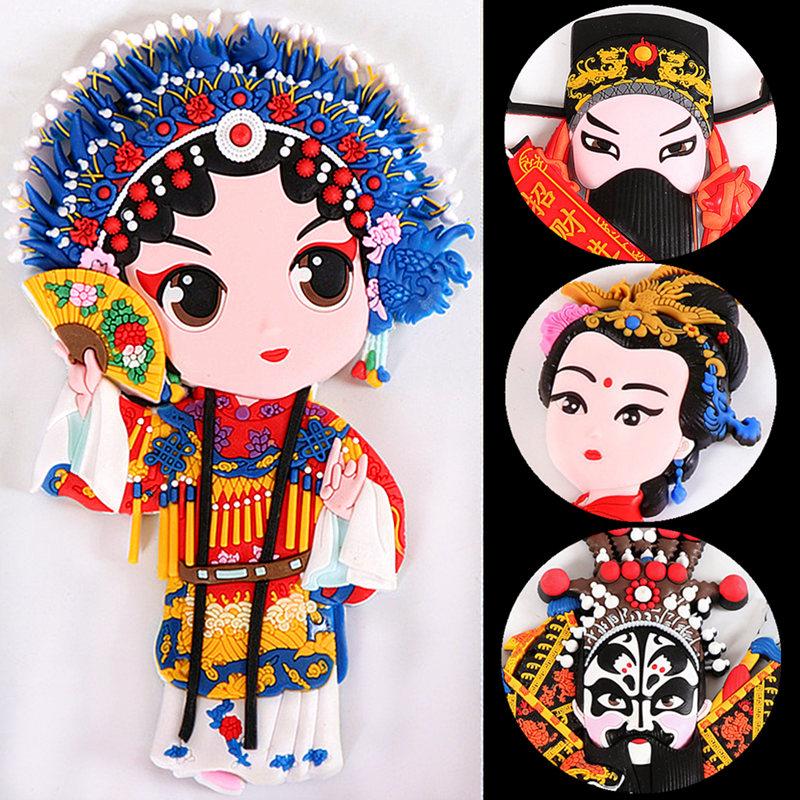冰箱贴创意磁铁卡通京剧戏曲磁贴家居饰品装饰贴特色送老外小礼品