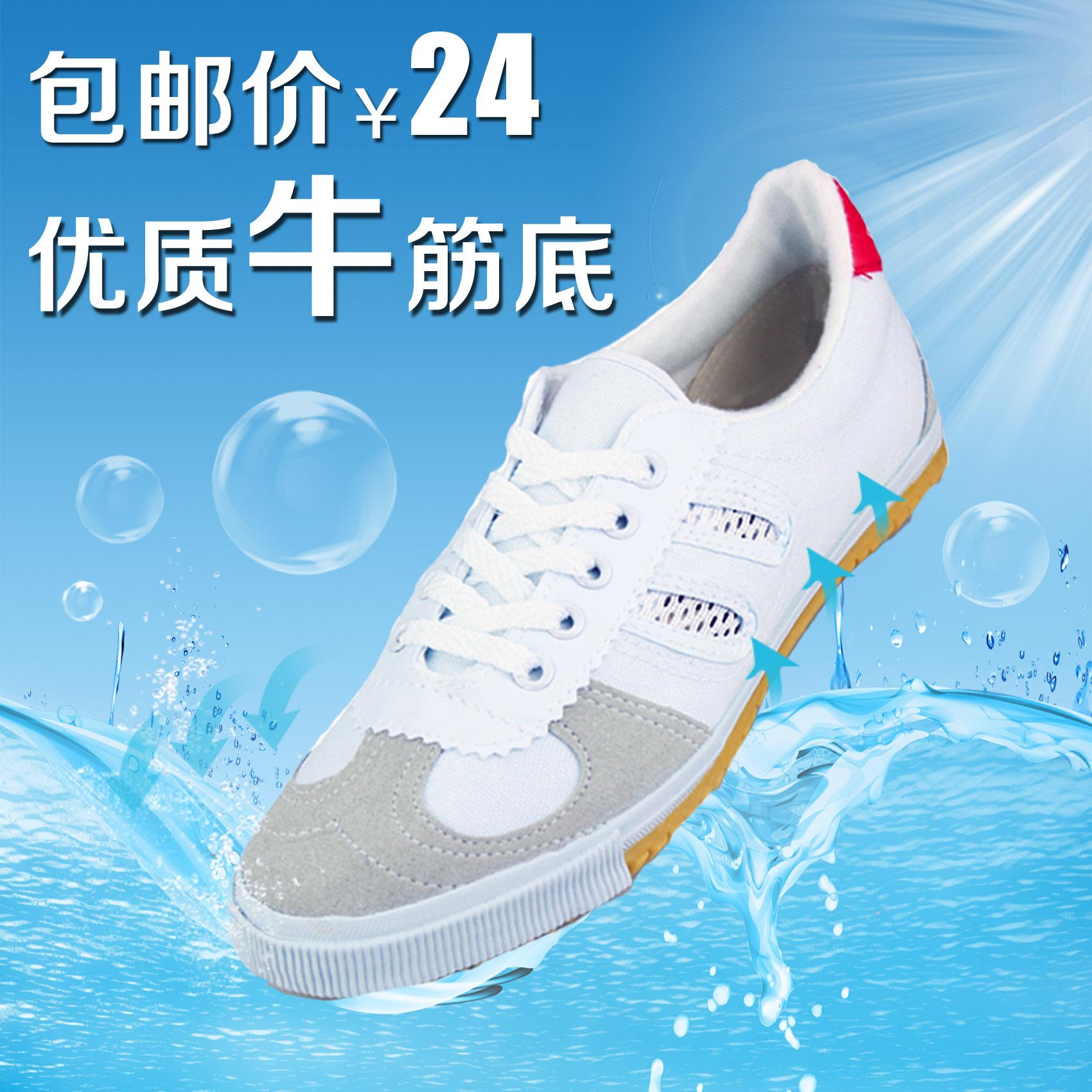 正品双星排球鞋牛筋底训练武术锻炼运动帆布鞋男女跑步鞋网跑鞋