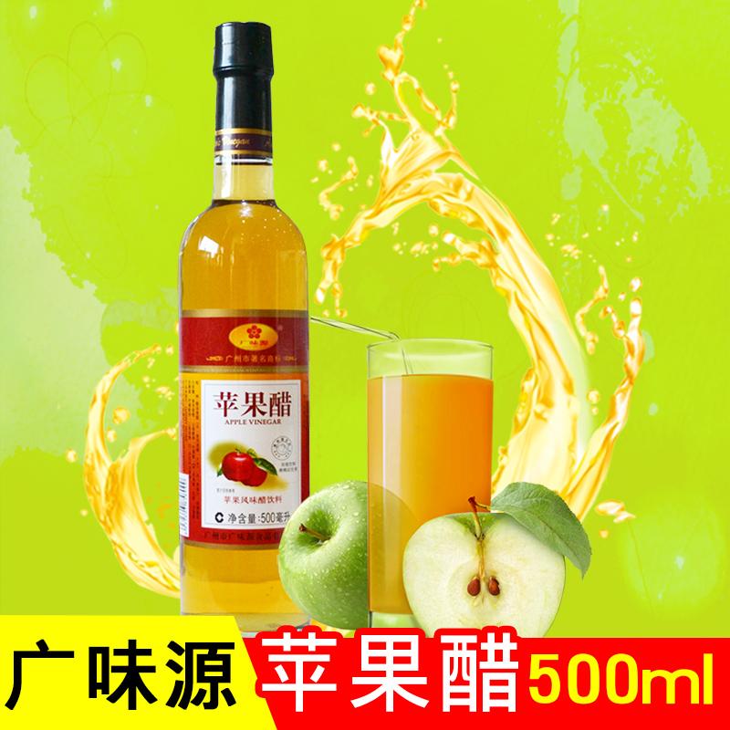 广味源苹果醋500ml苹果风味醋饮料调兑醋泡香蕉水果凉拌醋4瓶包邮
