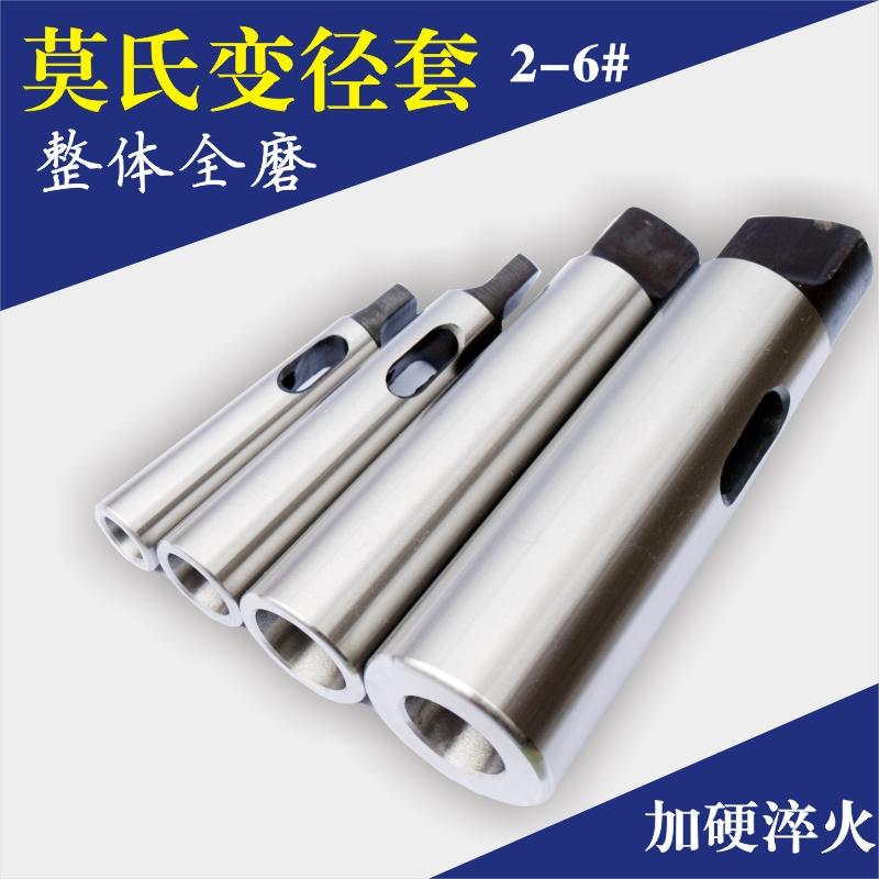 变径套 莫氏钻套 锥柄钻套车床钻套1-2 2-3 3-4 4-5 5-6 2-4 3-5