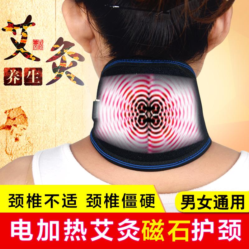 百孝堂电热护颈带 电加热护颈套热敷护颈椎宝发热颈托 保暖男女士