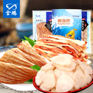 Shandong Jinpeng seafood gift combination 250gx3 squid squid foot piece of squid squid tail piece
