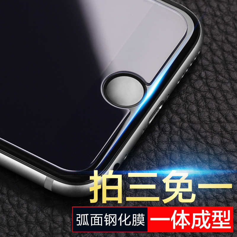 anti-blue light iphone6 ​​tempered film apple 6splus six film hd transparent cell phone membrane glass film 5s