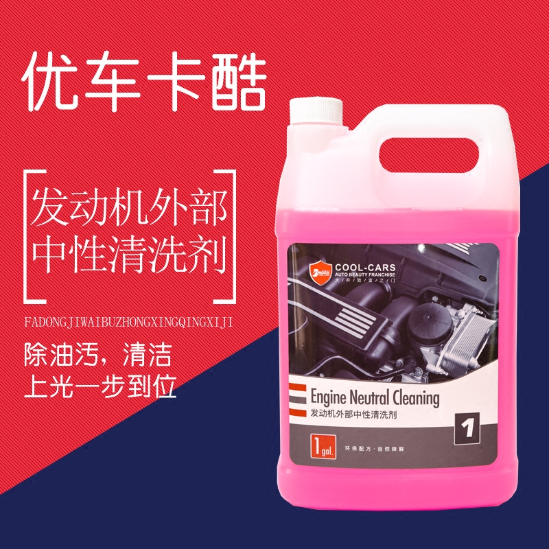 Youche Kakus own brand exclusive product engine exterior neutral detergent decontamination cleaning essential