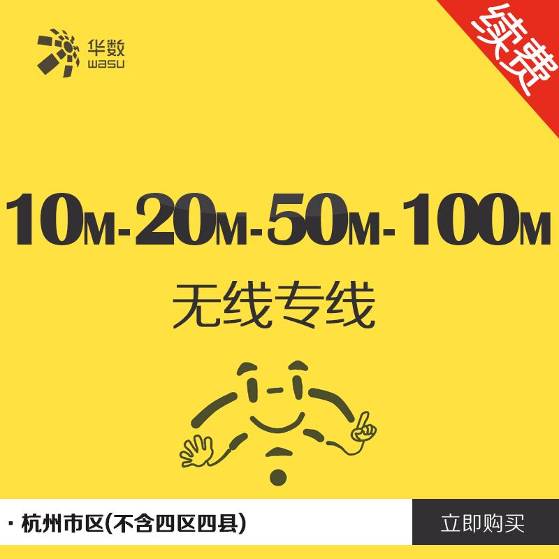 杭州 華數無線專線寬帶續費10M 20M 50M 100M  超高性價比