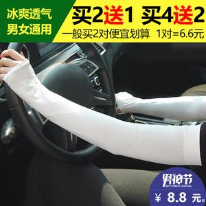 冰袖夏季冰絲防曬袖套手套防紫外線戶外騎行開車手臂套 男女通用