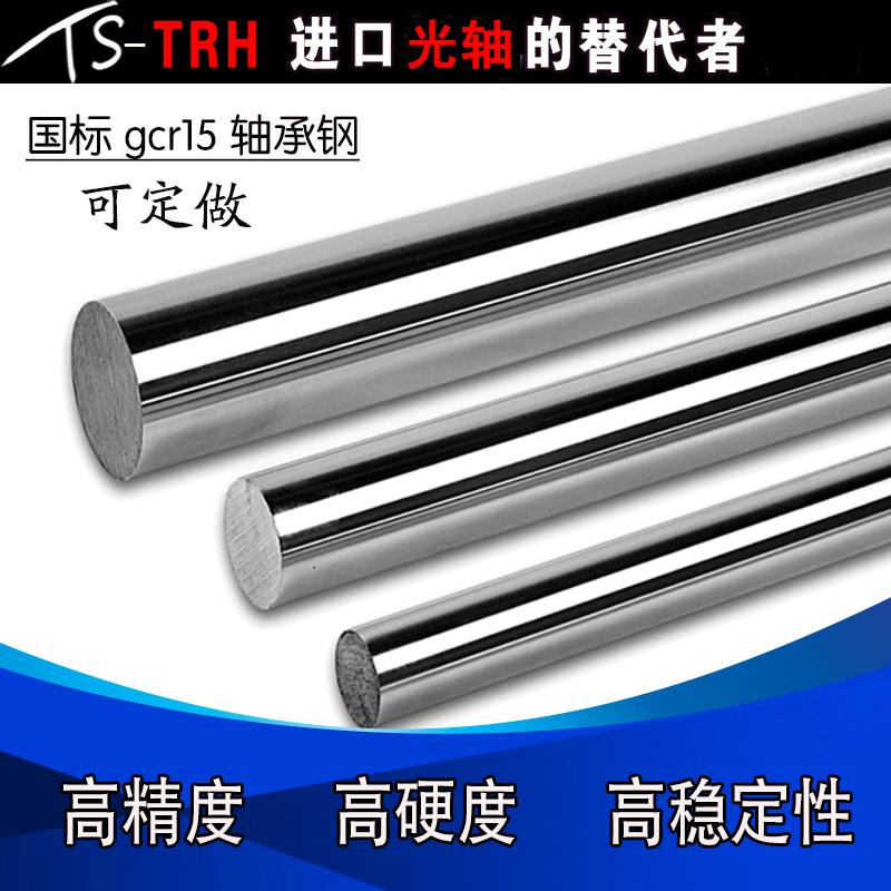 光杆直线光轴导轨加工镀铬不锈钢棒硬轴轴承钢空心10 12 16 20 25