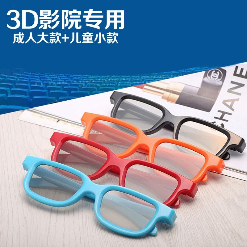 3d眼镜影院专用彩色儿童成人款reald圆偏光偏振3d电视机通用立体