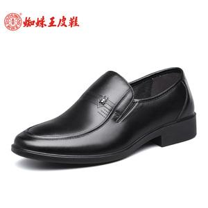 蜘蛛王男士商务正装皮鞋男鞋真皮男中老年皮鞋爸爸鞋新款