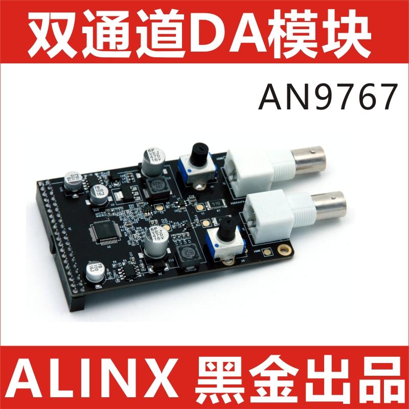 【黑金天猫店】14位 双通道 DA模块  配套FPGA开发板 AN9767
