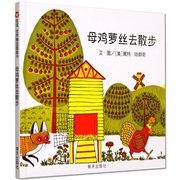 母雞蘿絲去散步 彩圖精裝版  3-6-8-9歲寶寶幼兒童文學早教啟蒙認知童話故事書繪本讀物書籍 信誼世界精選圖畫書 正版博庫網